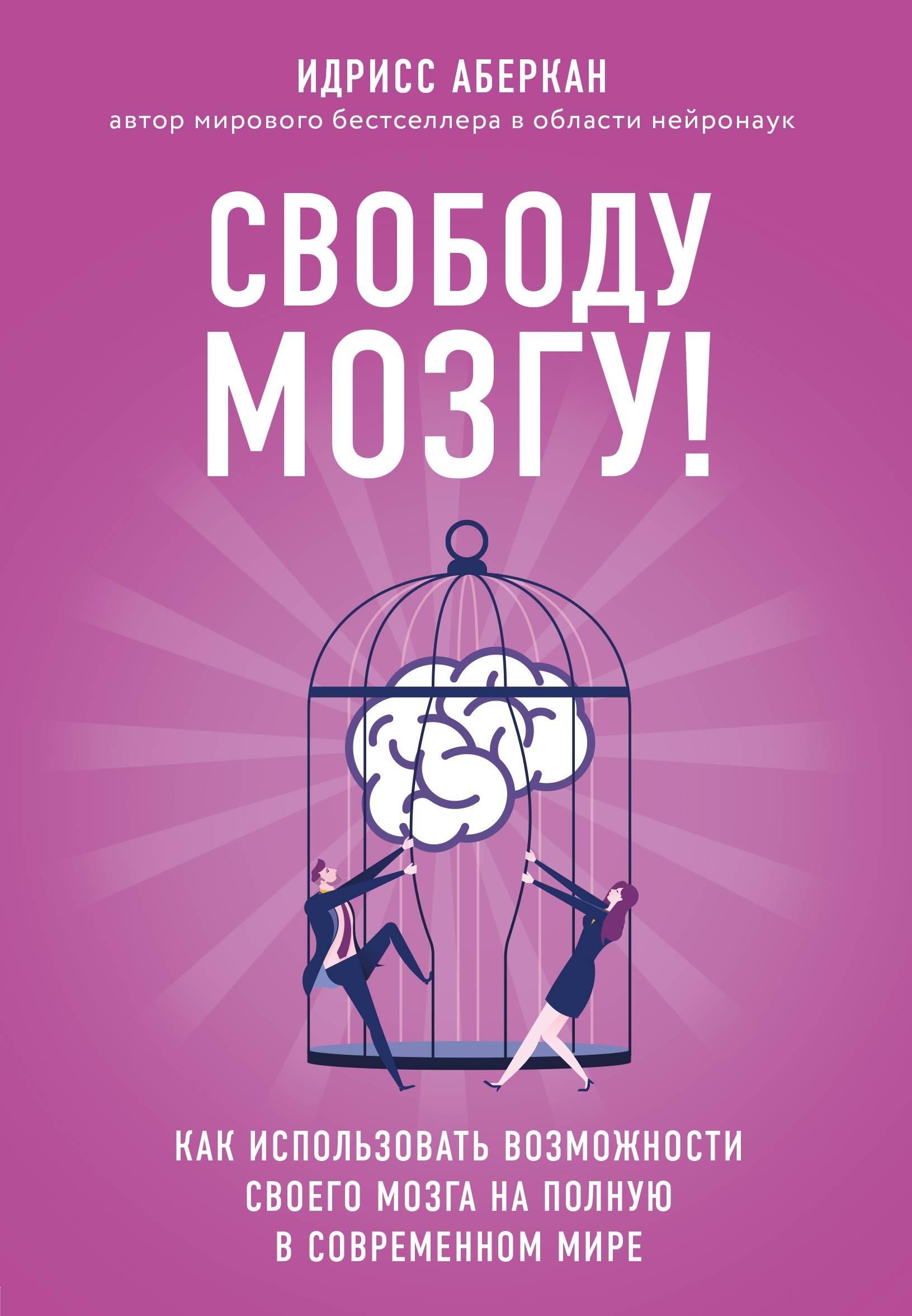 Свободу мозгу! Как использовать возможности своего мозга на полную в современном мире