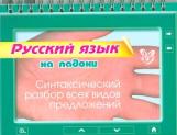 Русский язык на ладони. Синтаксический разбор всех видов предложений