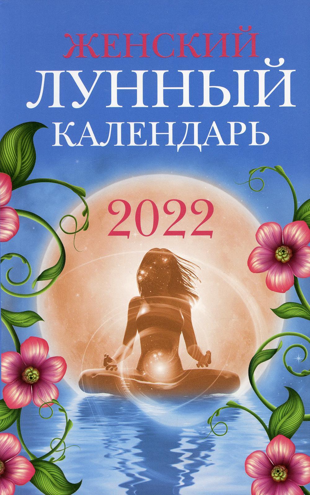 Женский лунный календарь: 2022