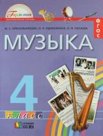 Музыка 4кл. (Учебник) ФГОС ФП