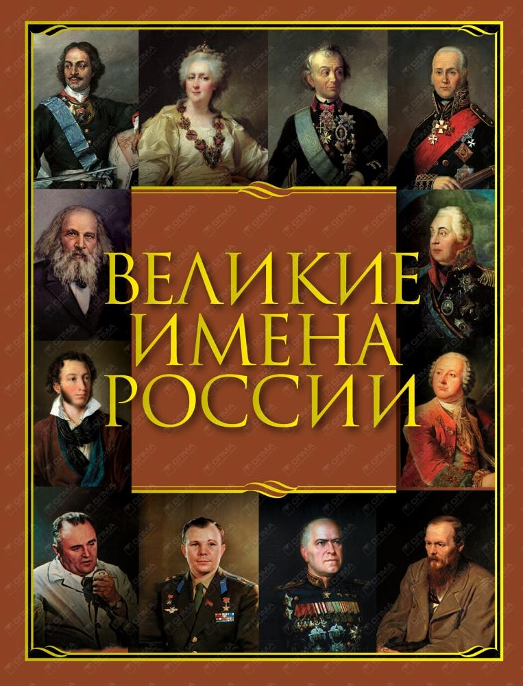 Артемов. Великие имена России.