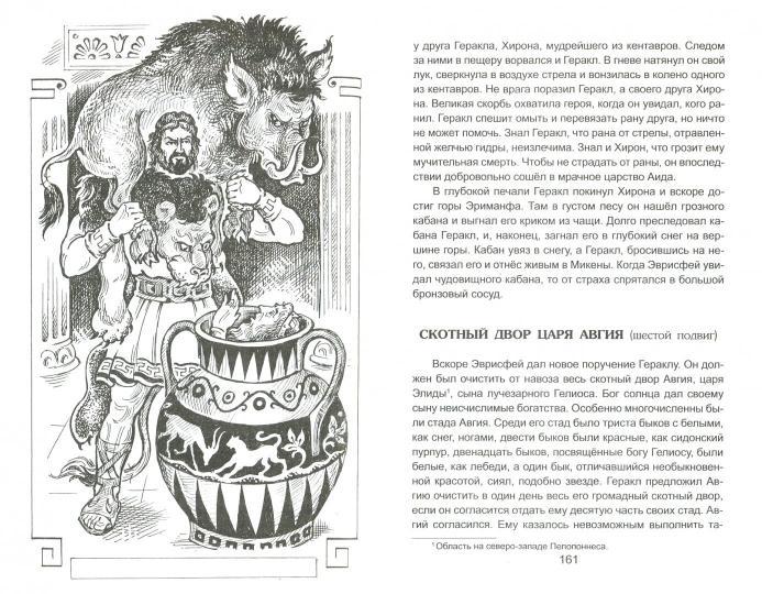 Легенды и мифы Древней Греции.Н.Кун(Читаем в школе) 978-5-9930-2315-1