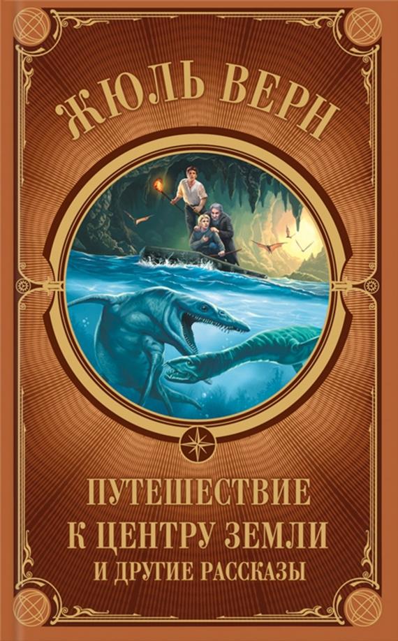 Путешествие к центру Земли и другие рассказы