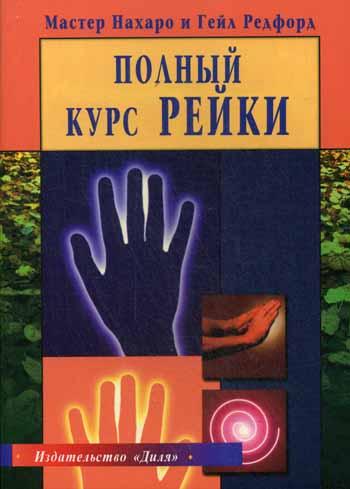 Полный курс Рейки (пер. с англ)