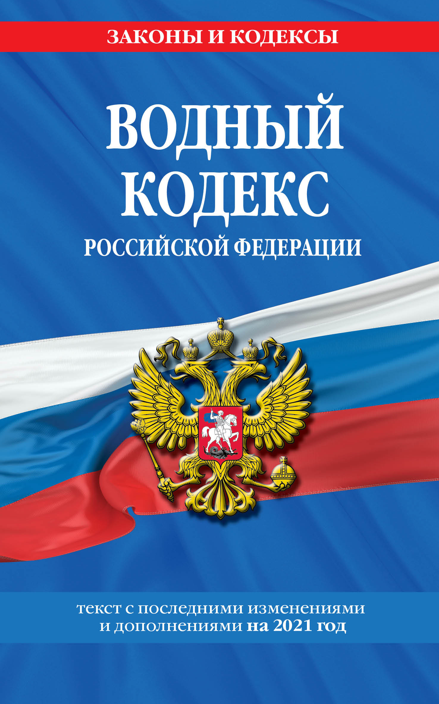 Водный кодекс Российской Федерации: текст с изм. и доп. на 2021 год