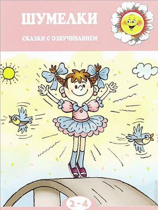 Шумелки (сказки с озвучиванием, для детей 2-4 лет)