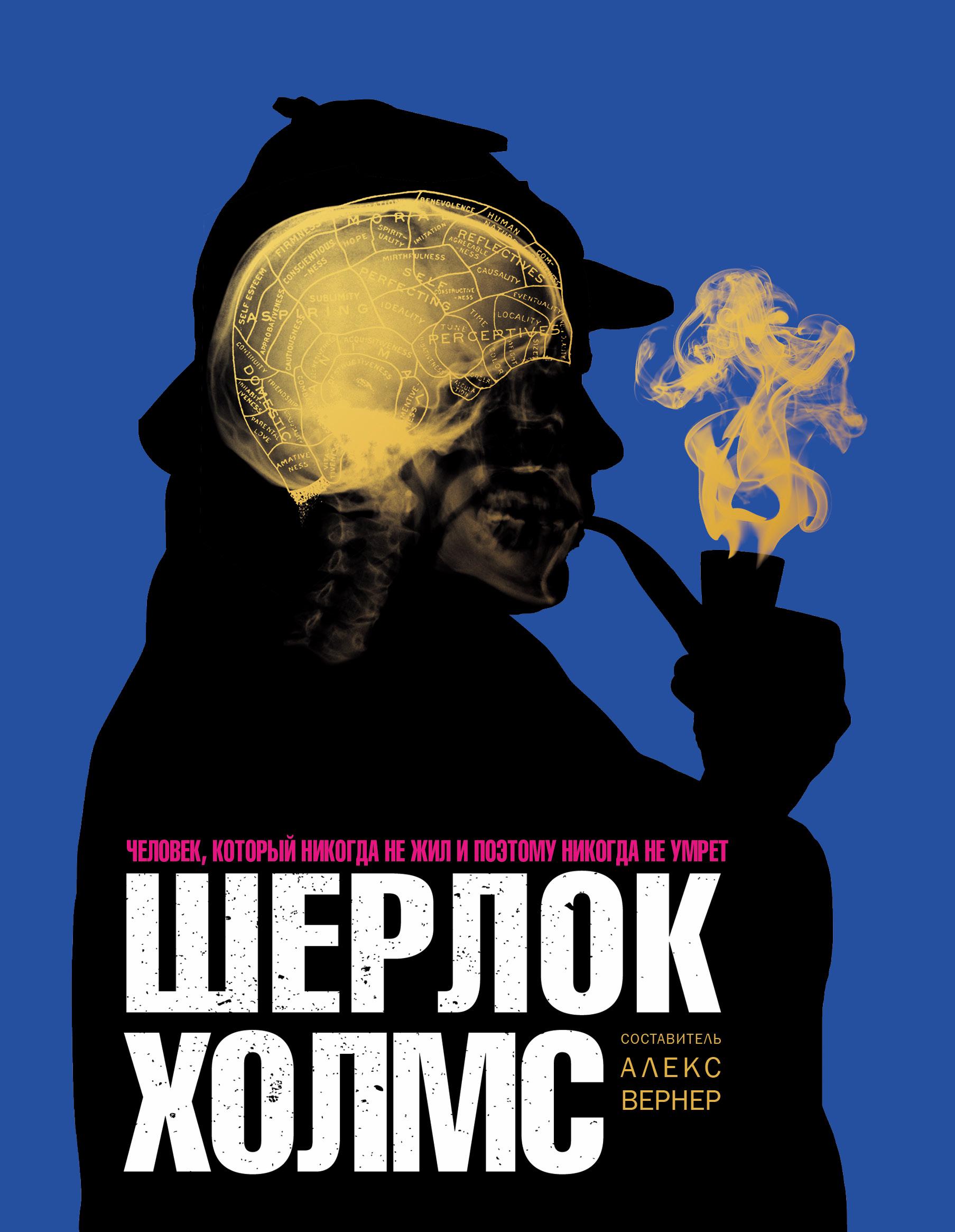 Шерлок Холмс. Человек, который никогда не жил и поэтому никогда не умрёт