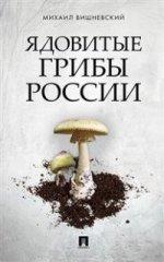 Ядовитые грибы России.-М.:Проспект,2017.