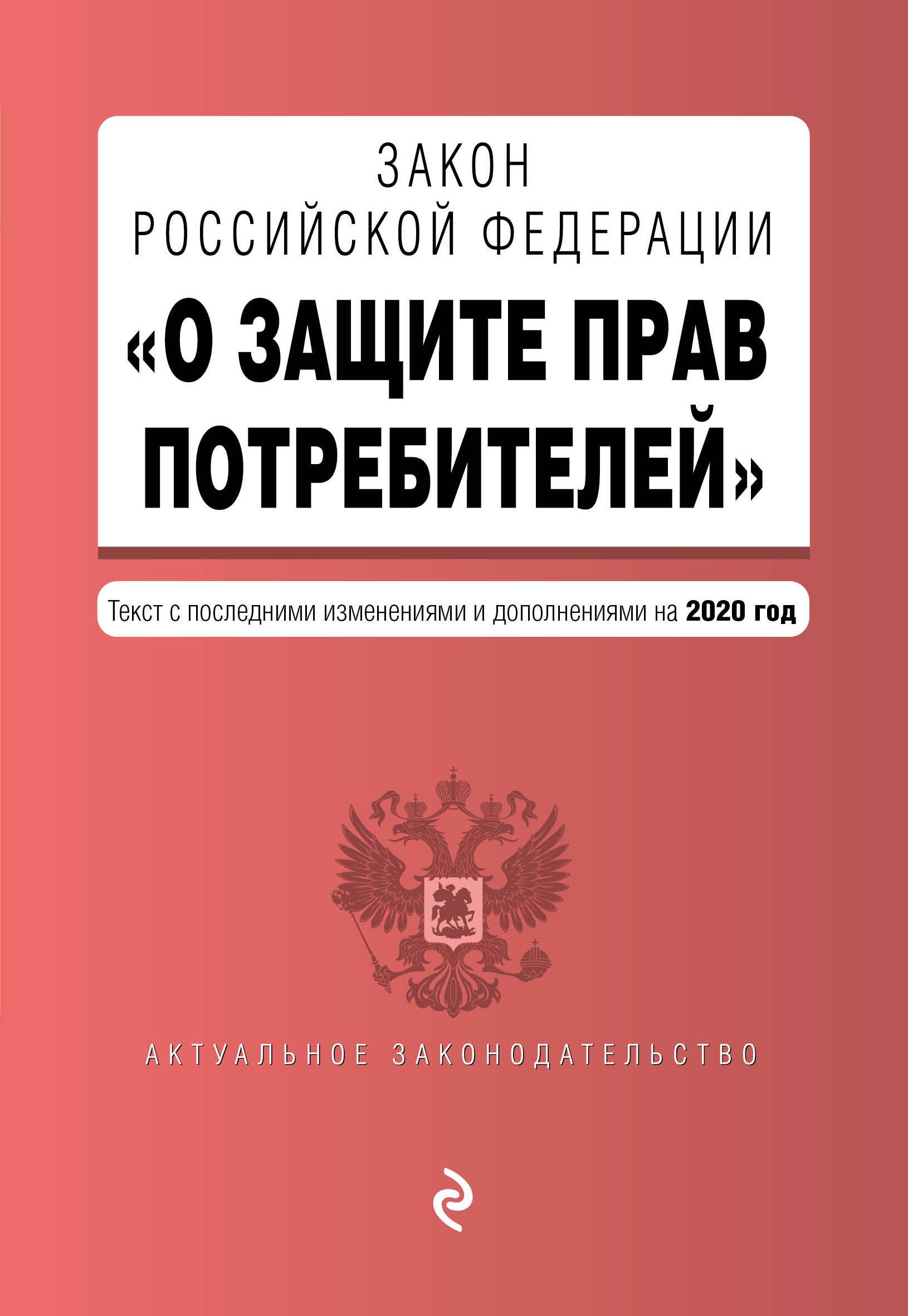Закон РФ О защите прав потребителей. Текст с изм. и доп. на 2020 год
