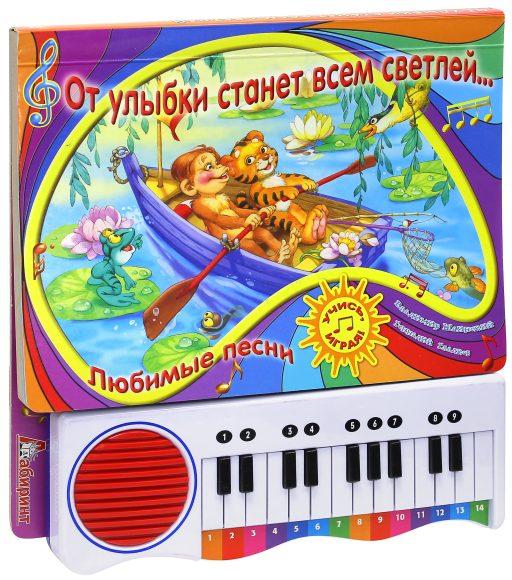 Пианино/От улыбки станет всем светлей...