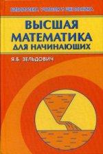 Высшая математика для начинающих и ее приложения к физике. 7-е изд., испр. Зельдович Я.Б.