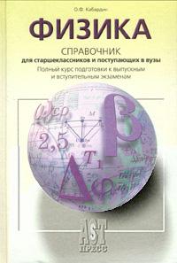 Физика: Справочник для старшеклас. и поступ. в ВУЗ