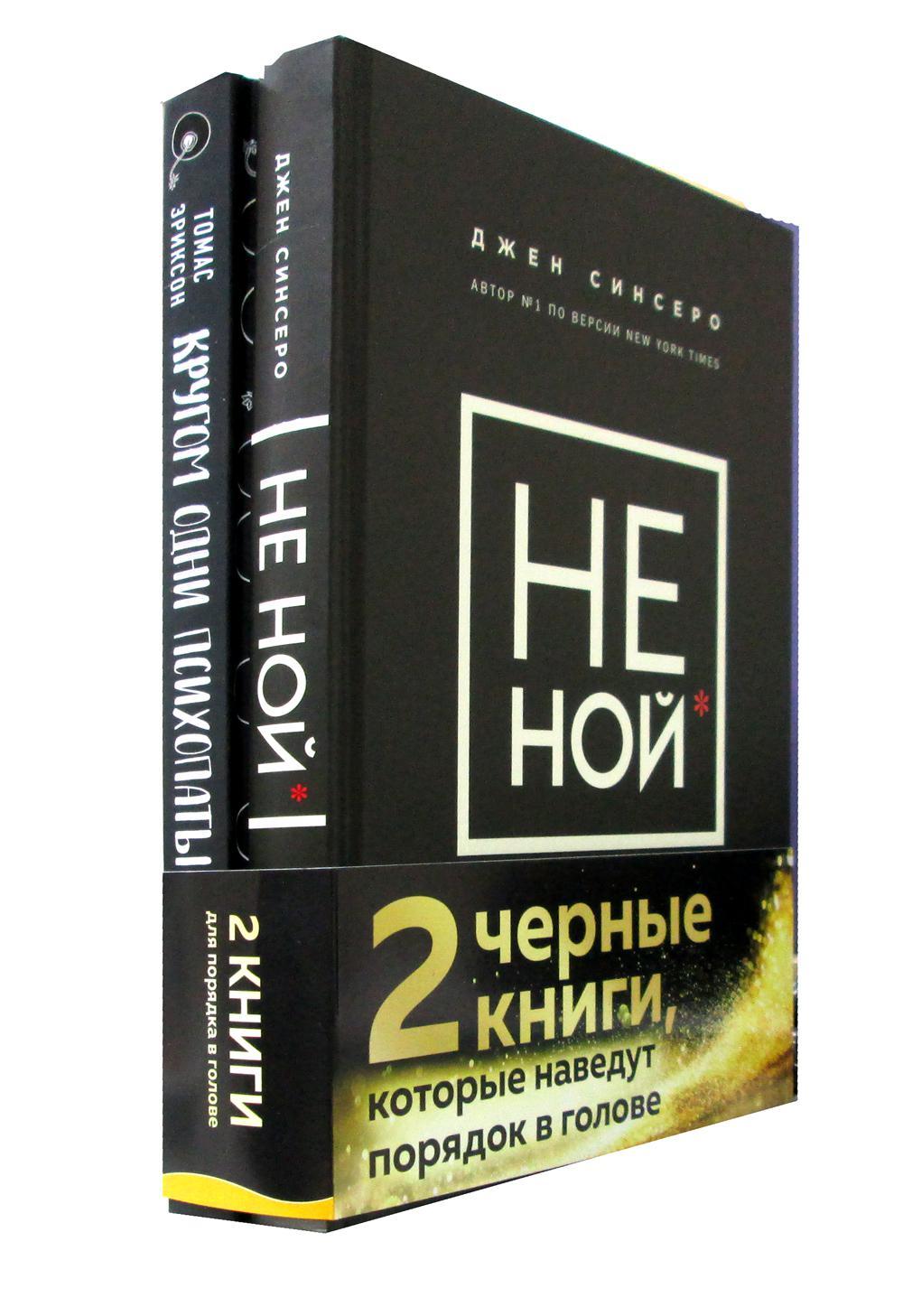 2 черные книги, которые наведут порядок в голове. Комплект из двух книг (новое оформление) (НЕ НОЙ + Кругом одни психопаты)