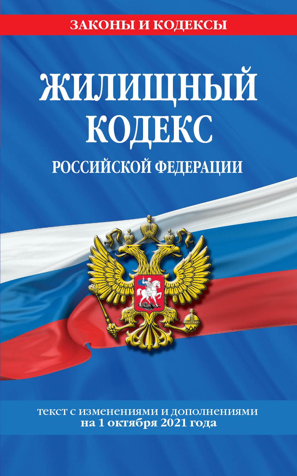 Жилищный кодекс Российской Федерации: с посл. изм на 1 октября 2021 года