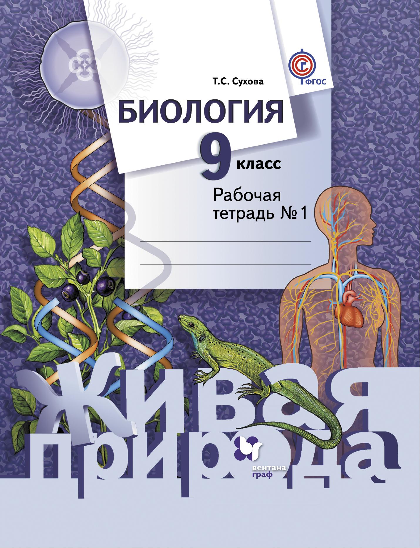 *Биология. 9 класс. Рабочая тетрадь № 1.