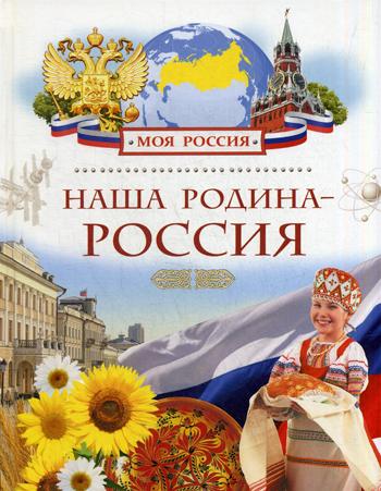 Наша Родина - Россия (Моя Россия)