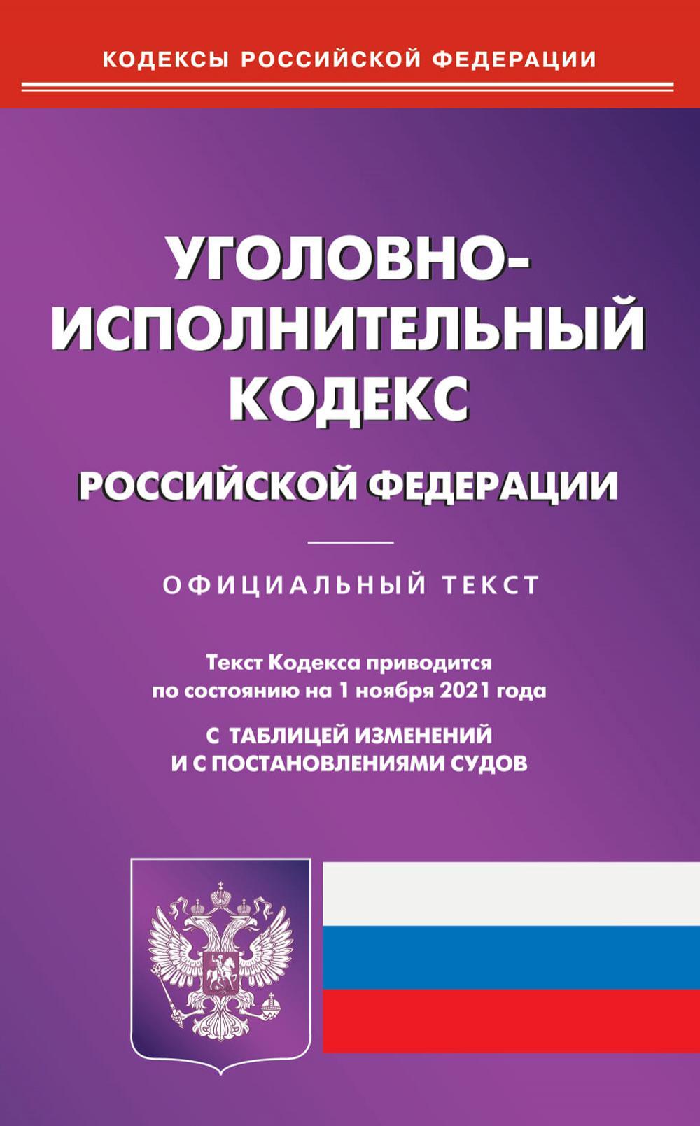 Уголовно-исполнительный кодекс РФ на 01.11.2021