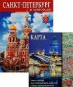 Санкт-Петербург и пригороды.На русском языке