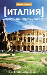Италия.Страсти по Вечному городу