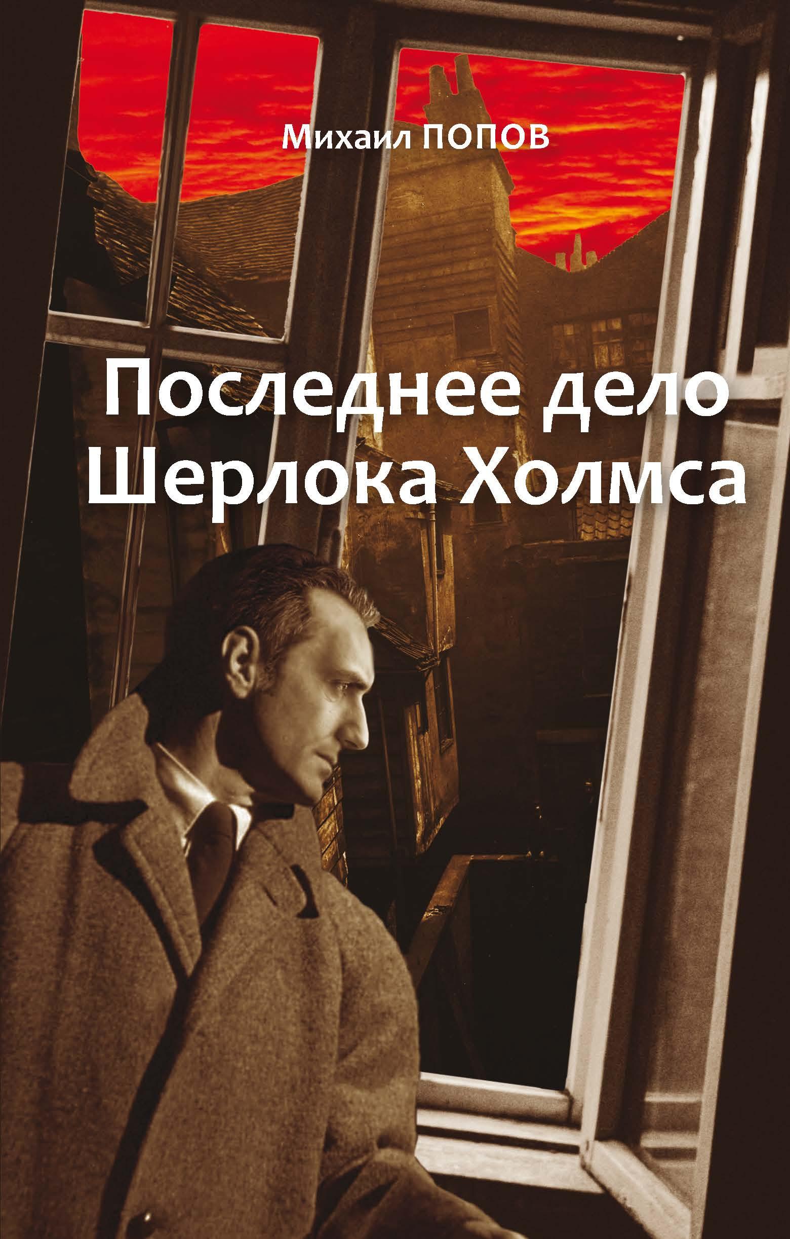 На кресах всходних. Избранное. В 2 т. Т. 2. Последнее дело Шерлока Холмса: повести, стихи, современные записки
