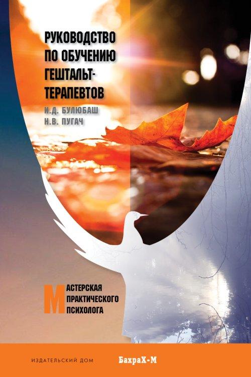 Руководство по обучению гештальт-терапевтов. И.Д. Булюбаш.