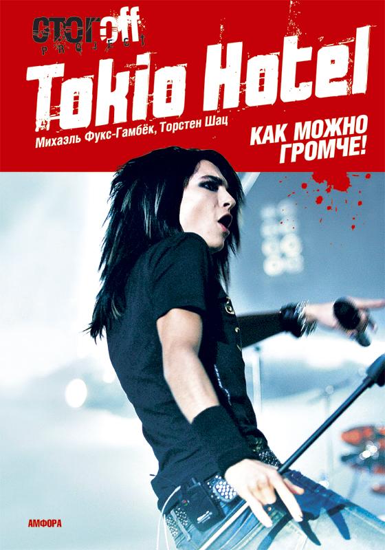 Tokio Hotel.Как можно громче!