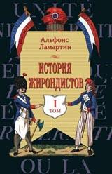 История жирондистов (Компл.в 2 тт.)