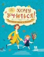 Не хочу учиться! История школ в России.