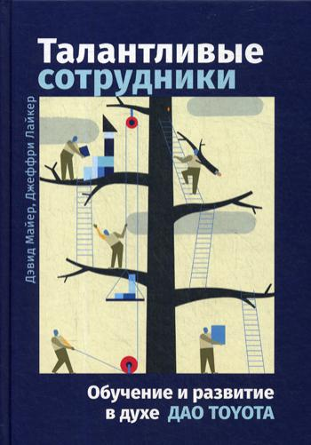 (АП) Талантливые сотрудники: Воспитание и обучение людей в духе дао Toyota. 4-е изд. Лайкер Дж., Майер Д.
