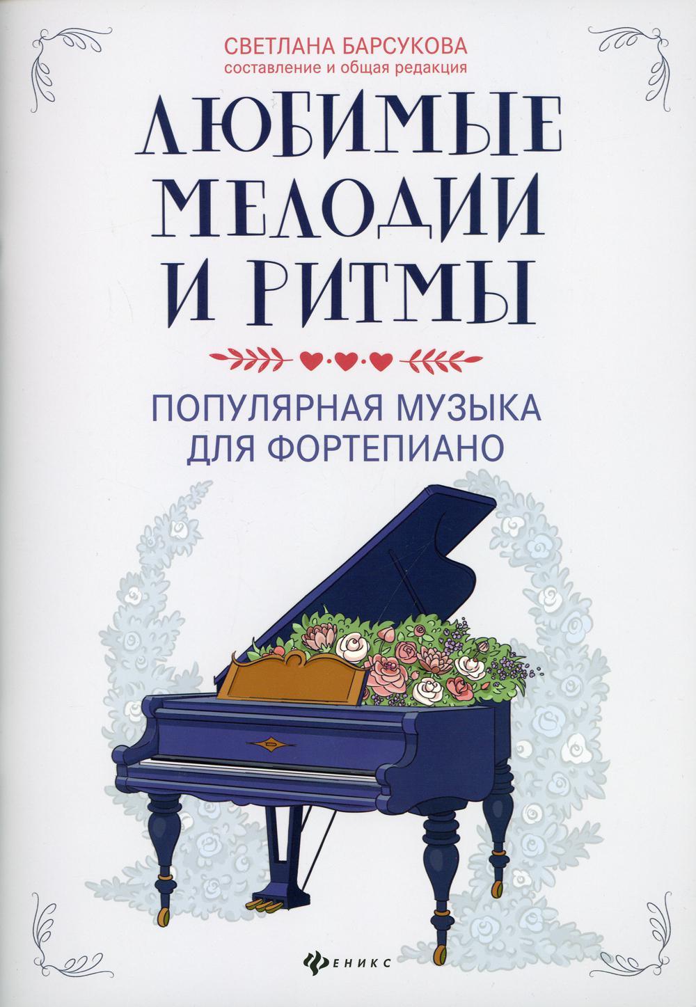 Любимые мелодии и ритмы:популярная музыка для фортепиано