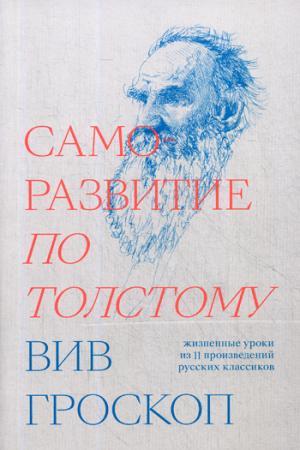 Саморазвитие по Толстому. Жизненные уроки из 11 произведений русских классиков