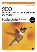 SEO - искусство раскрутки сайтов. 3-е изд., перераб. и доп