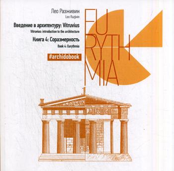 Соразмерность Кн. 4 (Введение в архитектуру: Vitruvius). Разживин Л.