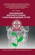 Заболевание желчного пузыря и желчевыводящих путей:учебное пособие