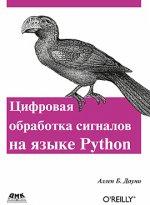 Цифровая обработка сигналов на языке Python