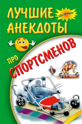Лучшие анекдоты про спортсменов (2-е изд.)