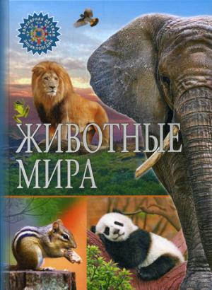 Животные мира. (Популярная детская энциклопедия).
