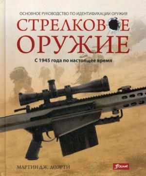 Доэрти М.Дж. Стрелковое оружие: с 1945 года по настоящее время.
