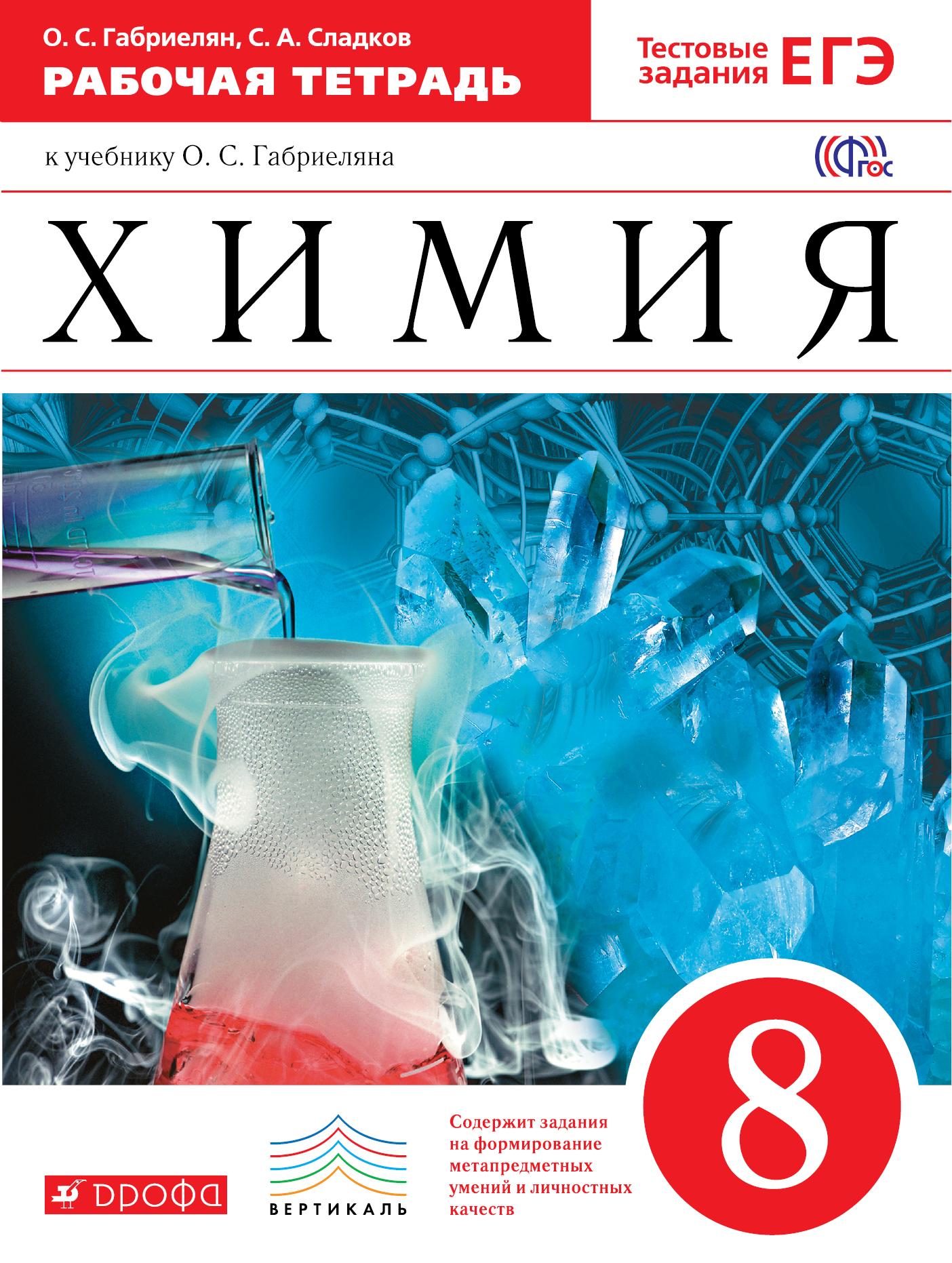 Химия 8кл [Р/т+ЕГЭ] ВЕРТИКАЛЬ