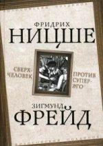 Сверхчеловек против супер-эго /Ф.Ницше,З.Фрейд
