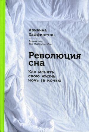 (АП) Арианна Хаффингтон / Революция сна: Как менять свою жизнь ночь за ночью