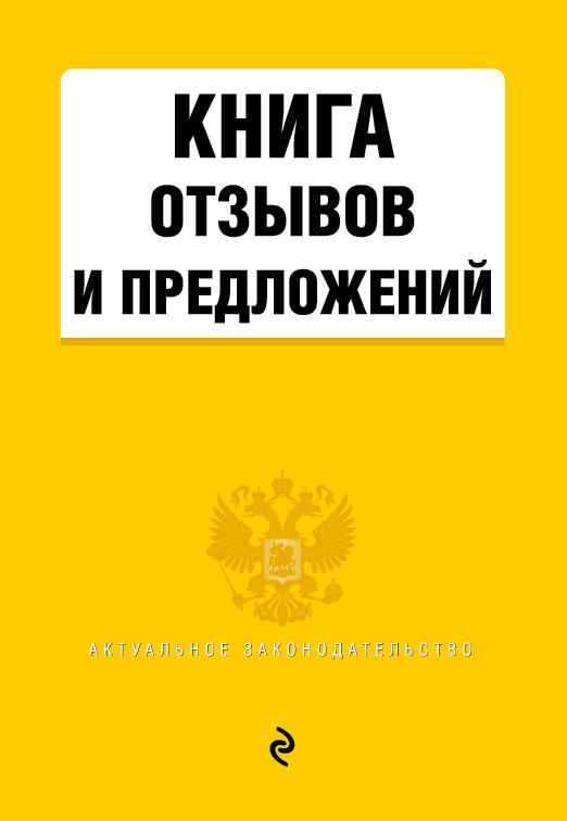 Книга отзывов и предложений 2021г.