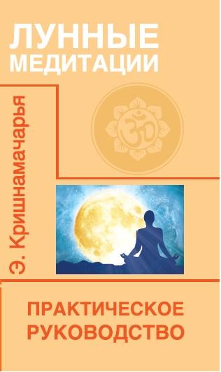 Лунные медитации. Практическое руководство. 2-е изд.