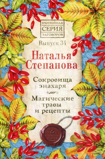 Сокровища знахаря. Магические травы и рецепты. Вып. 34