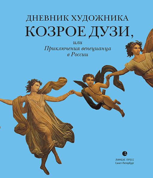 Дневник художника Козрое Дузи,или Приключения венецианца в России