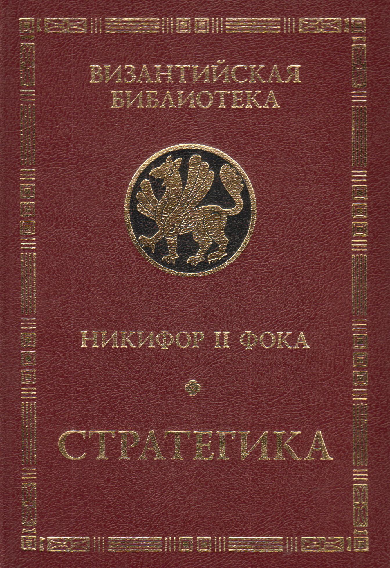 Никифор II Фока.Стратегика