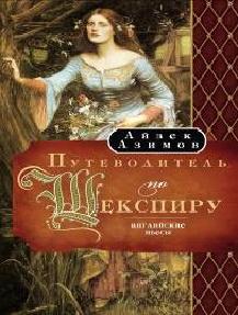 Путеводитель по Шекспиру. Английские пьесы