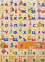 Сказочная.Азбука русская+счет разрез