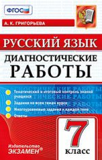 Григорьева. Русский язык. Диагностические работы. 7 кл. (ФГОС).