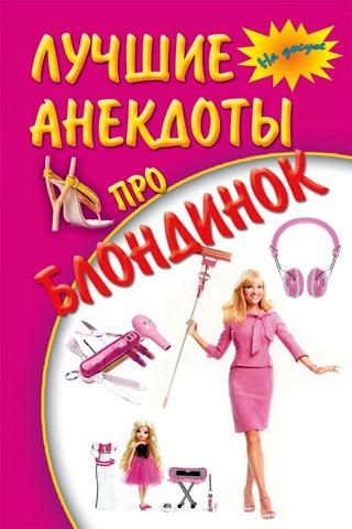 Лучшие анекдоты про блондинок. (2-е изд.)